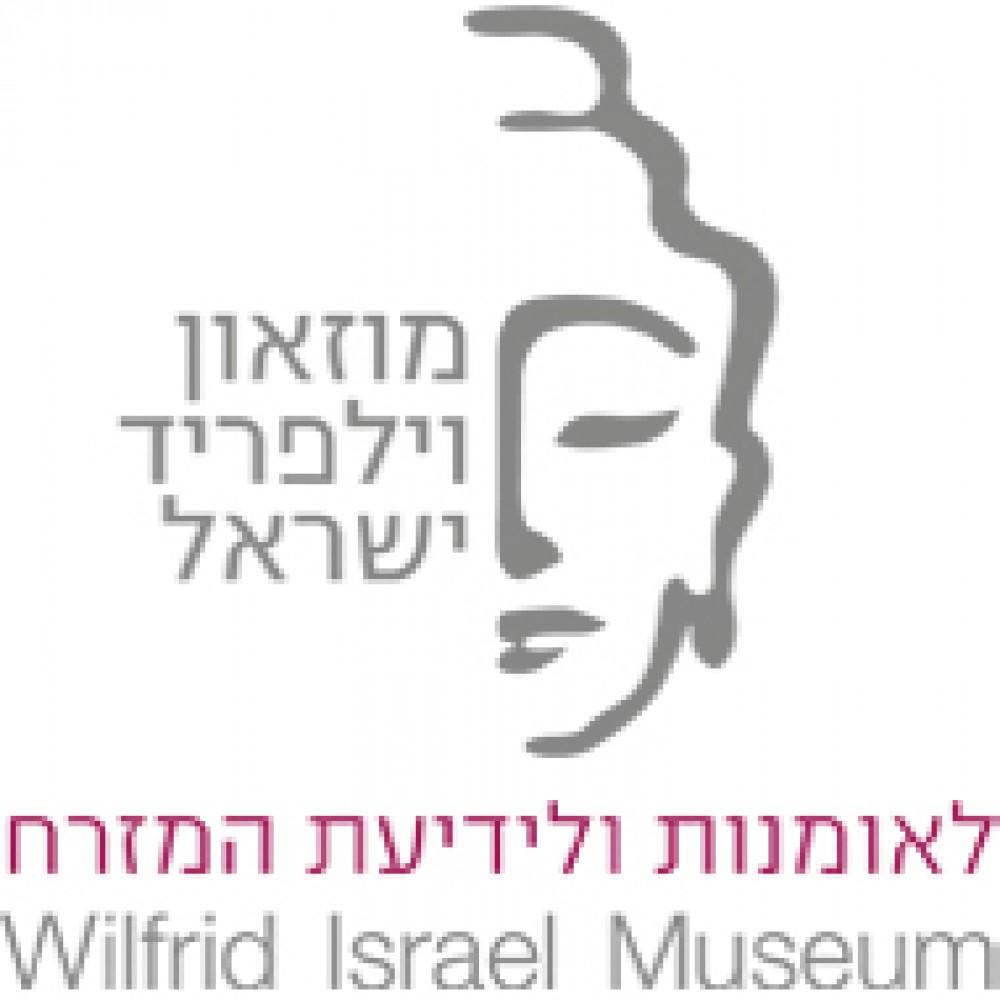 מוזאון וילפריד ישראל
