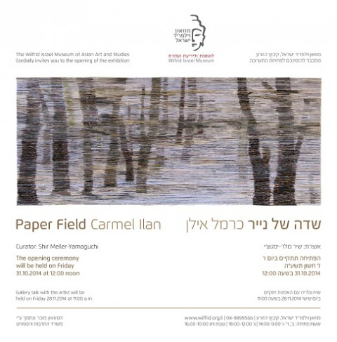 Carmel Ilan Invitation